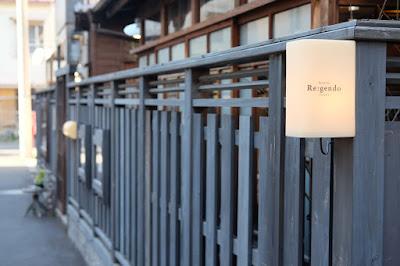 東京都杉並区松庵の喫茶・古民家カフェ Re:gendo(りげんどう)