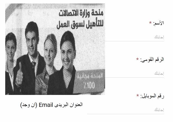 اعلان وزارة الاتصالات للشباب الخريجين لجميع التخصصات للتأهيل لسوق العمل - التسجيل على الانترنت