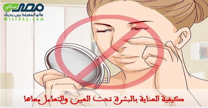 كيفية العناية بالبشرة تحت العين والتعامل معاها