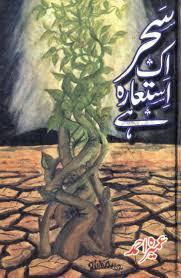 Seher Aik Istiara Hay novel by Umera Ahmad Pdf
