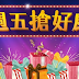 ibon app 週五搶好康 9/7