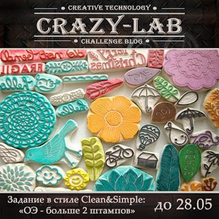 http://crazyylab.blogspot.ru/2017/05/2.html