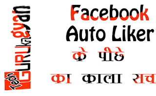 facebook-autoliker-black-truth
