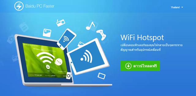 Baidu WiFi Hotspot ก็ไม่เลวเหมือนกันนี่นา ~ Pure's app