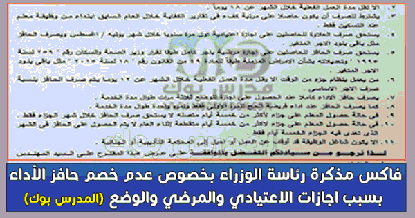 فاكس مذكرة رئاسة الوزراء بخصوص خصم حافز الأداء بسبب اجازات الاعتيادي والمرضي والوضع