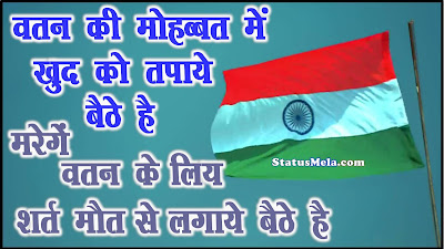 indian-army-hindi-status