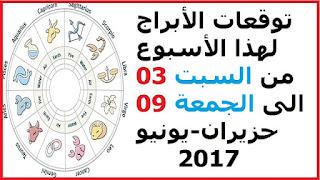 توقعات الأبراج لهذا الأسبوع من السبت 03 الى الجمعة 09 حزيران-يونيو 2017