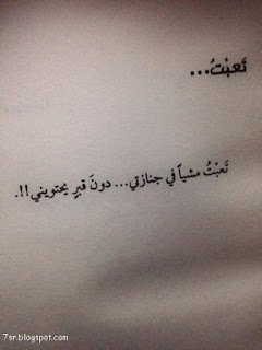 صور حزن وفراق 2017