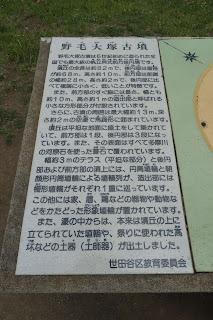 About Noge Otsuka Ancient Tomb