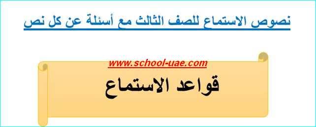 نصوص استماع مادة اللغة العربية الصف الثالث الفصل الاول - مدرسة الامارات