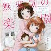 Mujaki no Rakuen 78/78 [Manga] [Español] [MEGA]