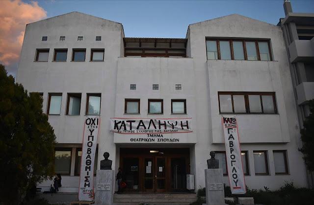 Υπό κατάληψη το Τμήμα Θεατρικών Σπουδών Ναυπλίου