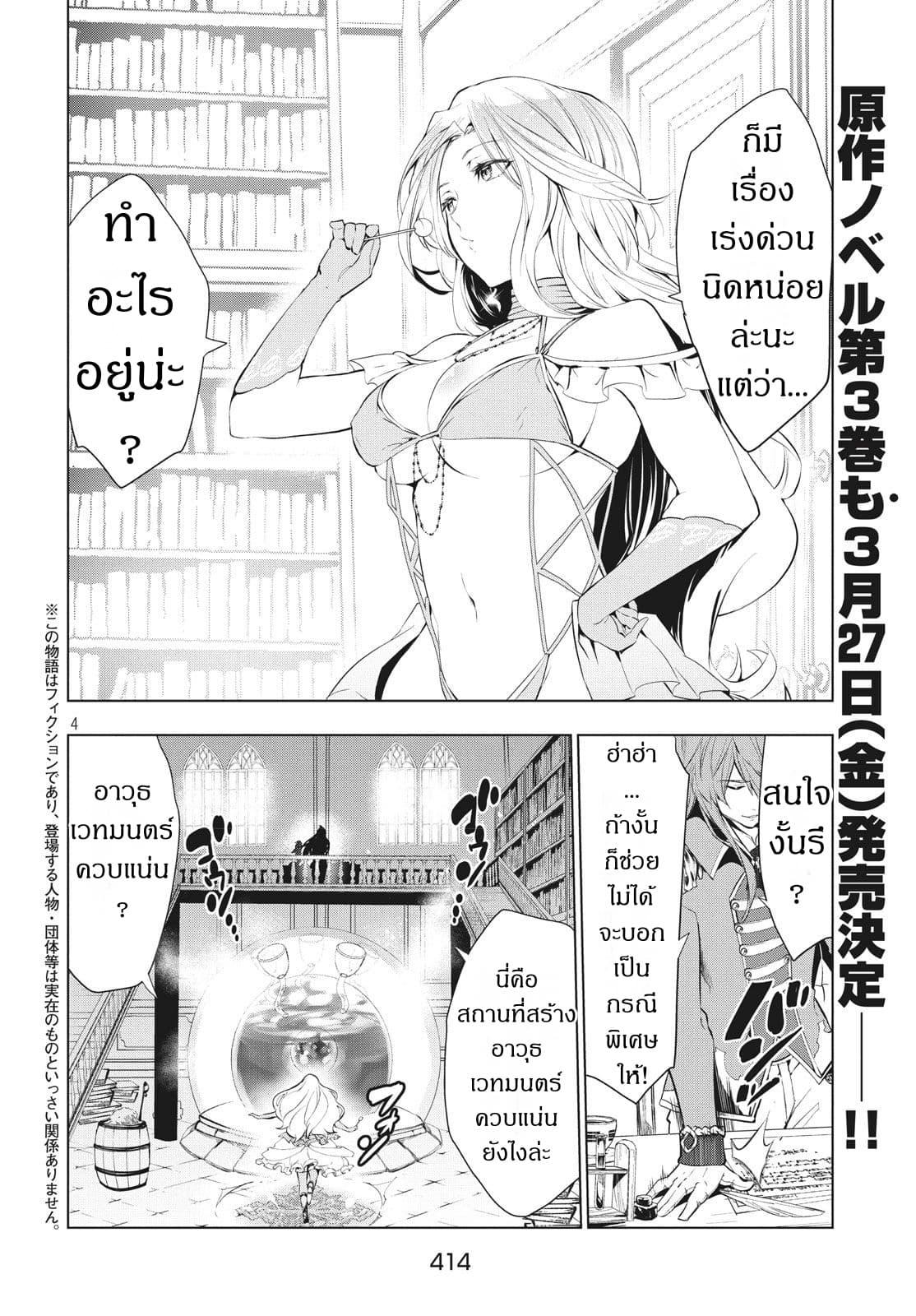 อ่านการ์ตูน Kaiko sareta Ankoku Heishi (30-dai) no Slow na Second ตอนที่ 7.1 หน้าที่ 3