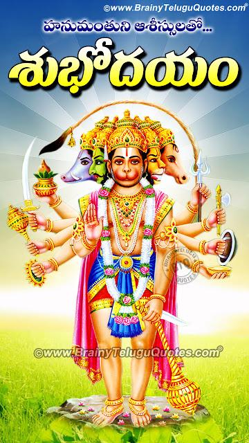 lord hanuman stotram in Telugu-Telugu Subhodayam greetings with hd wallpapers