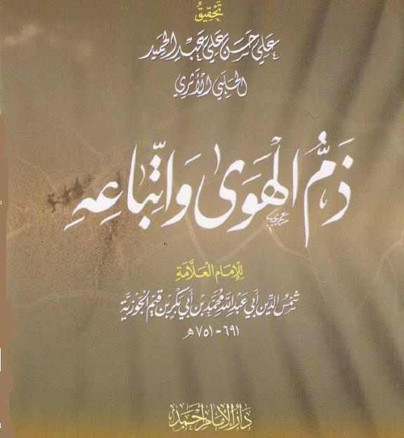 كتاب ذم الهوى لابن الجوزي pdf