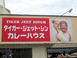 Tiger Jeet Singh Curry House