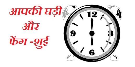 घड़ी-और-फेंगशुई-का-सम्बन्ध-image