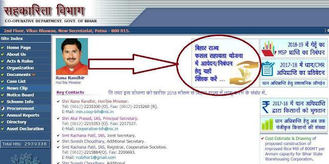 Fasal-sahyta-bima-website-bihar