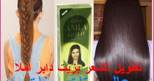 عالم ستات وبنات كيفية استخدام زيت دابر املا الذهبي للشعر طريقة استعمال دابر املا الاصلي لتطويل الشعر للنساء والاطفال