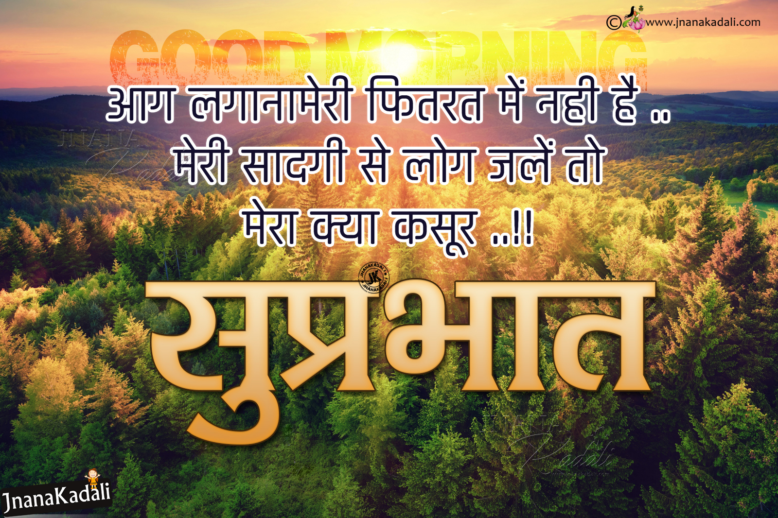 Motivational Good Morning Hindi Greetings Suprabaatha Shayari In