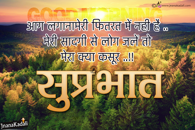 Hindi quotes, good morning latest quotes in Hindi, hindi all time best good morning inspirational quotes