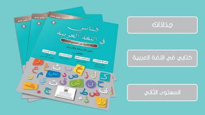جذاذات كتابي في اللغة العربية المستوى الثاني ابتدائي الوحدة الثانية
