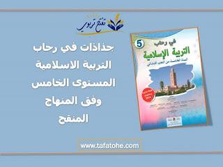 جذاذات مرجع الممتاز في التربية الاسلامية المستوى الخامس حسب المنهاج المنقح