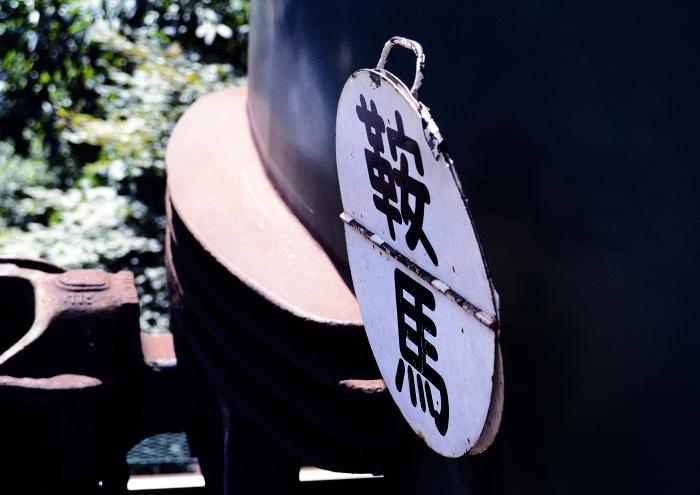 eizan-railway