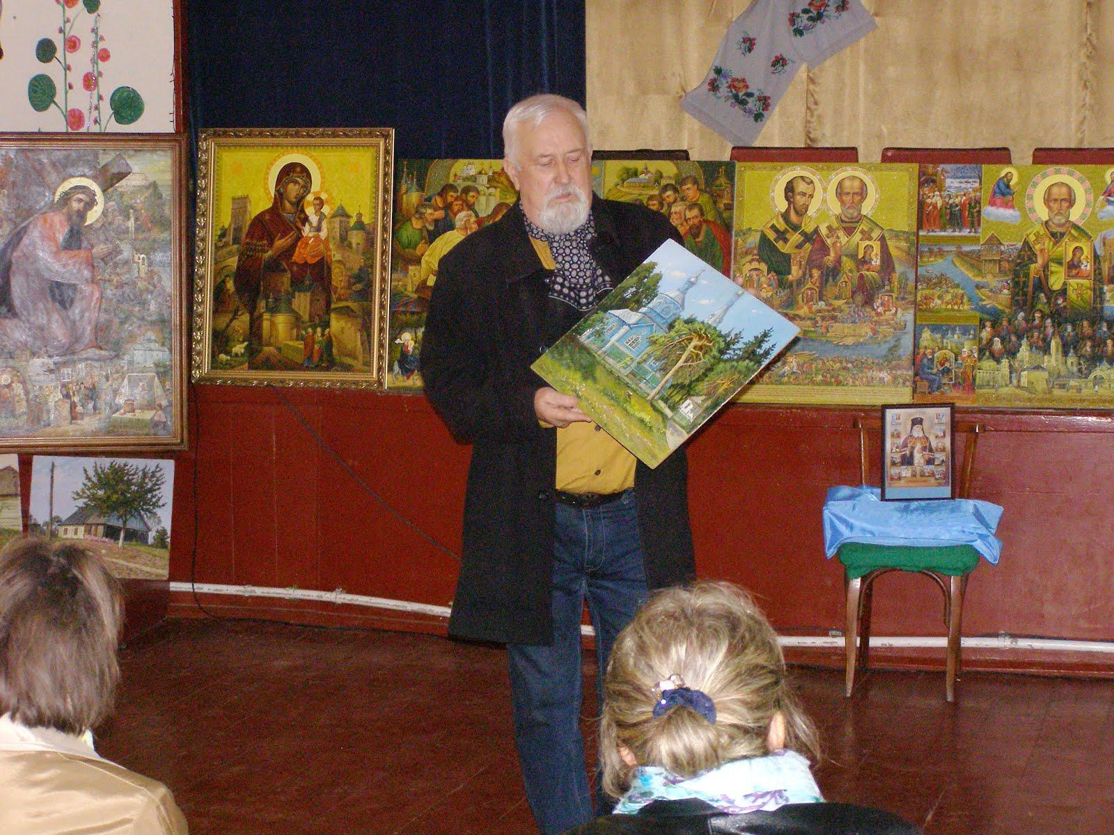 Зустріч з відомим художником з Луцька Володимиром Григоровичем Жупанюком.