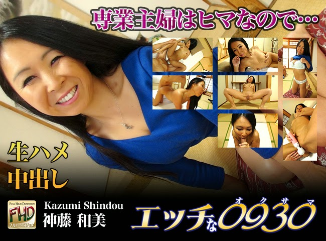 H0930 ori1207 Kazumi Shindou