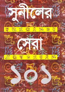 Suniler Sera 101 by Sunil Gangopadhyay