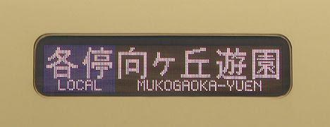 小田急電鉄 各停 向ケ丘遊園行き5 8000形