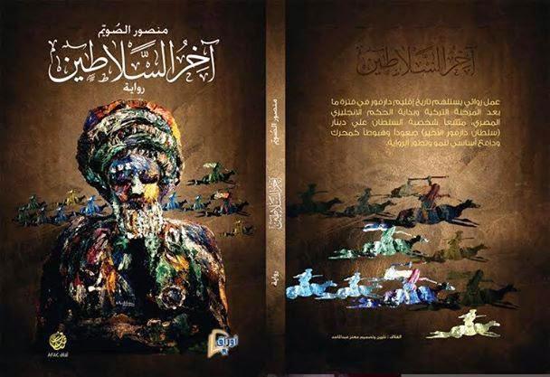 نتيجة بحث الصور عن اخر السلاطين منصور الصويم