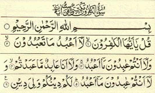 Manfaat surat Al-Kafirun yang perlu kamu ketahui