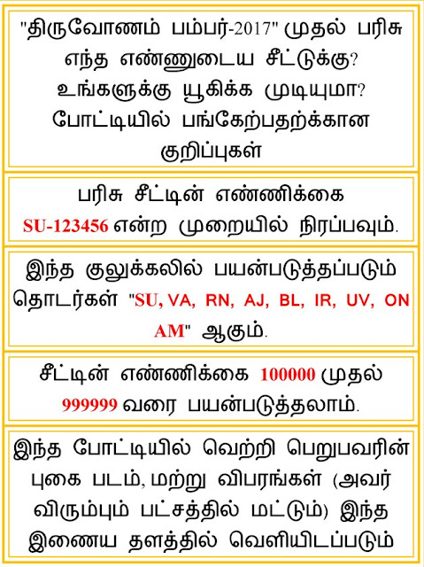 Kerala Lottery Result Thiruvonam Bumper (BR-57) on September 22, 2017