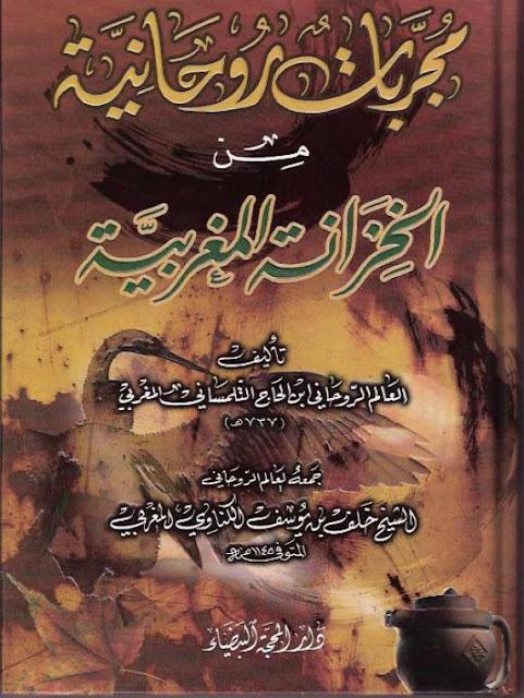 تحميل كتاب مجربات روحانية من الخزانة المغربية