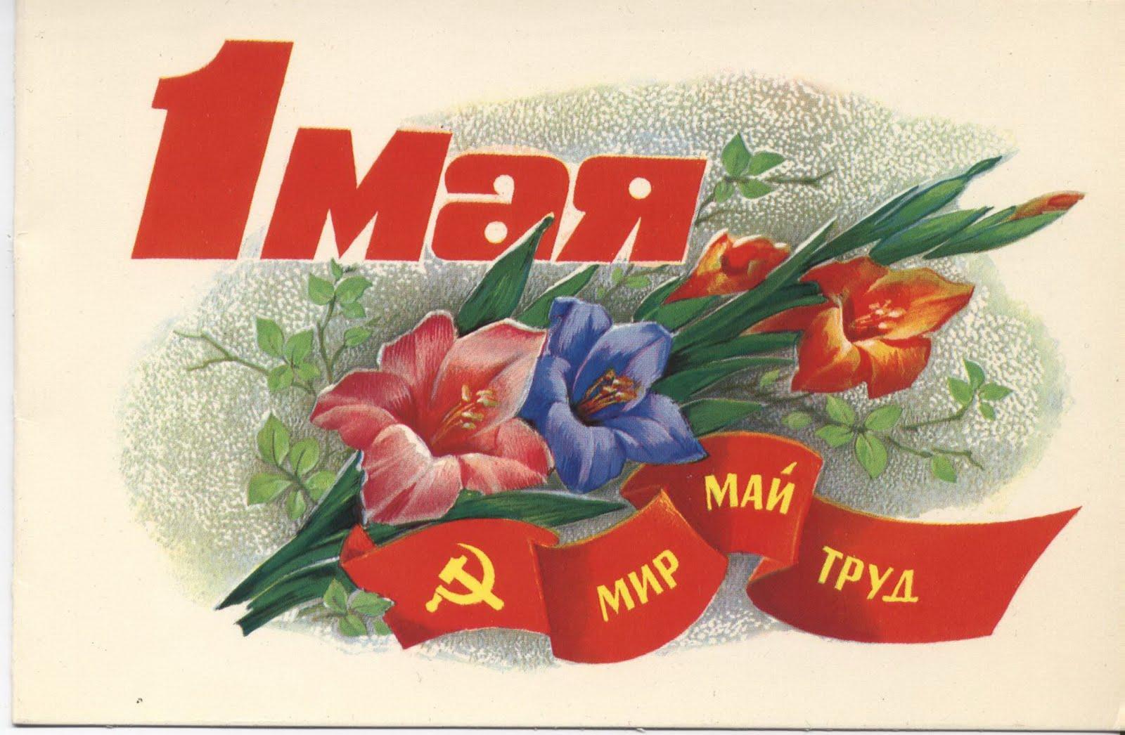 Картинки на 1 мая день весны и труда