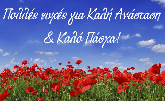 kali_anastasi_kalo_pascha.jpg