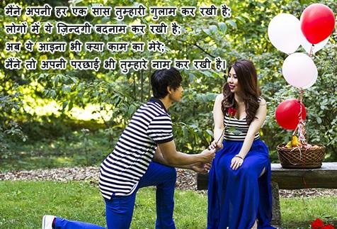 Tumhare Naam Kardi - Romantic Shayari