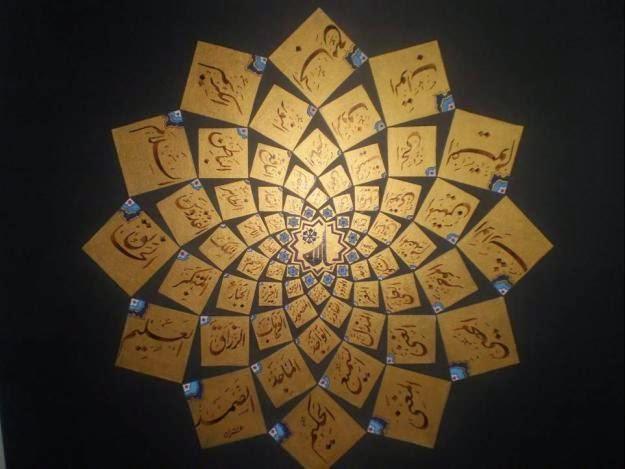 99 Asmaul Husna Dan Artinya Nama Sifat Allah Yang Indah Belajar Islam