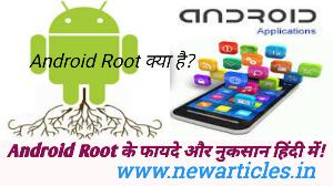 Android Root क्या है? Android Root के फायदे और नुकसान हिंदी में!