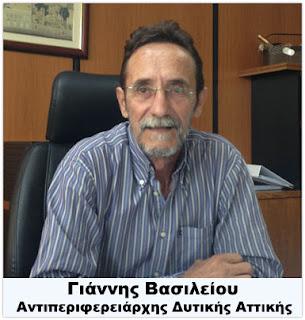 Χαιρετισμός του Αντιπεριφερειάρχη Δυτικής Αττικής, σε εκδήλωση ενημέρωσης για την υγεία και την ασφάλεια στους χώρους εργασίας