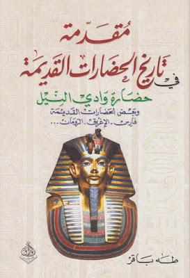 مقدمة في تاريخ الحضارات القديمة - طه باقر  ( مجلدان )