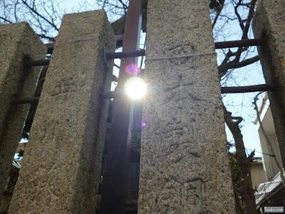 東成区中道の八阪神社天照皇大神