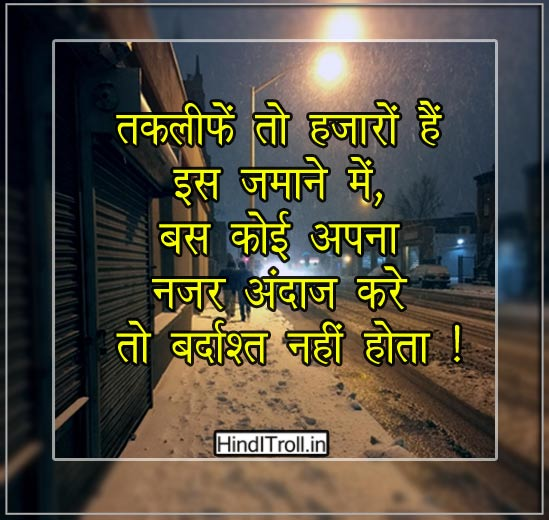 Taqleefe To Hazaron Hai | Sad Hindi Quotes Wallpaper For Whatsapp Profile Picture DP | Hindi Comment Picture