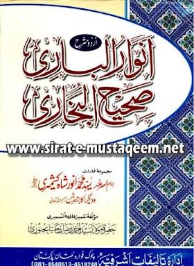 Anwar ul Bari Sharh Imam Bukhari Urdu Book