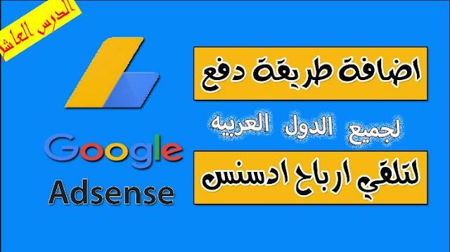 كيفية اختيار وسيلة الدفع لحساب جوجل ادسنس ، كيفية استلام الارباح من داخل مصر وجميع الدول العربية - الدرس العاشر من الدوره