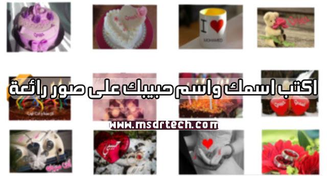 اكتب اسمك واسم حبيبك على صور