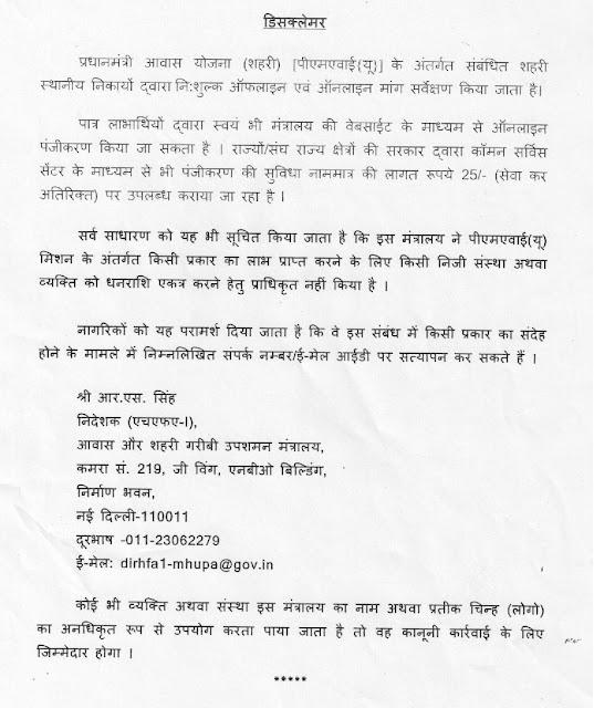 disclaimer-PMAY-hindi