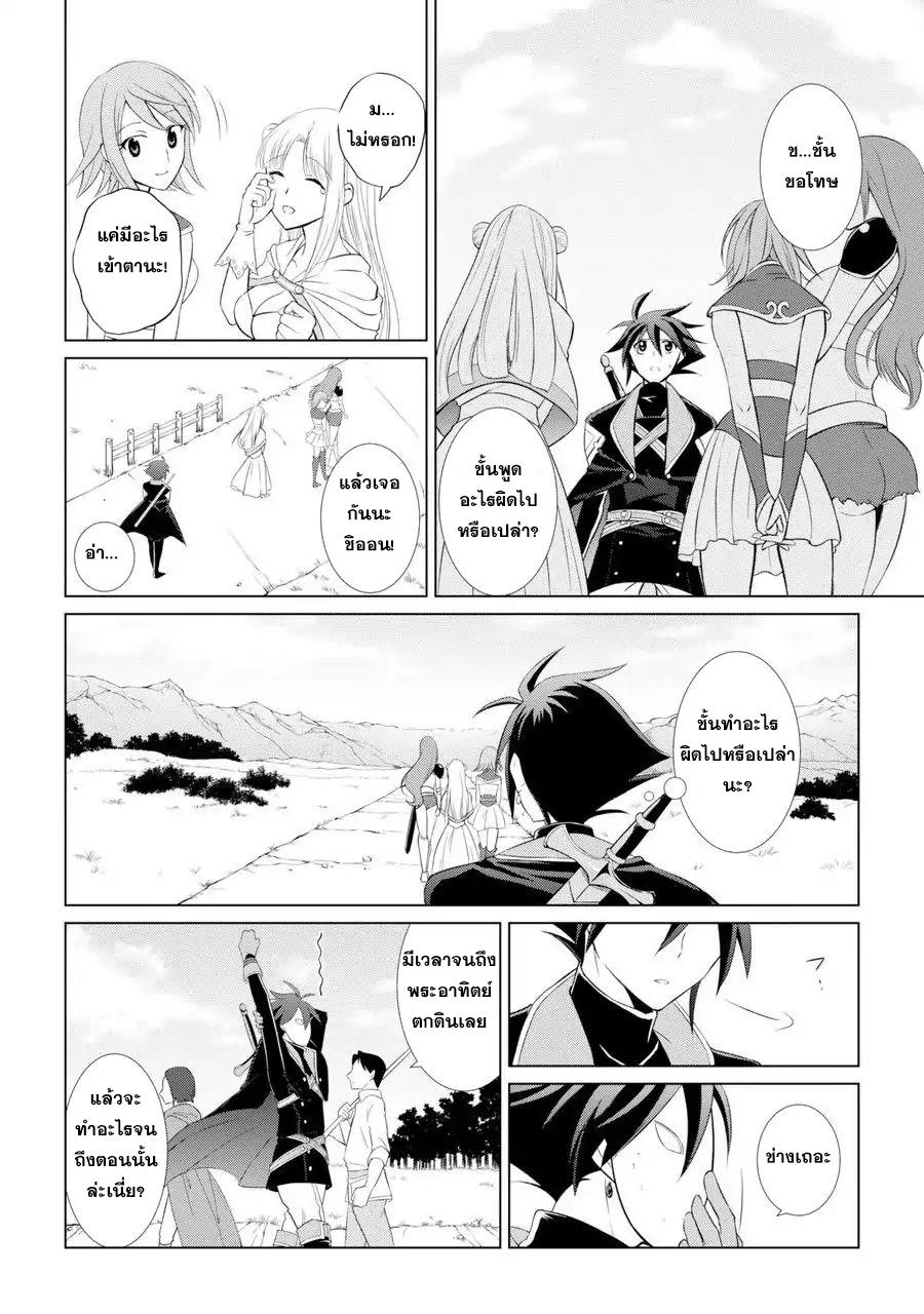 อ่านการ์ตูน The Strongest Brave Man of the Black Wizard ตอนที่ 1.1 หน้าที่ 29